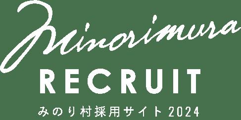 みのり村採用サイト2019|Minorimura RECRUIT
