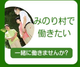 みのり村で働きたい【一緒に働きませんか?】