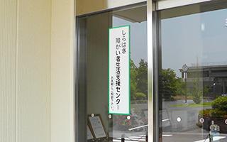 しらはぎ障害児(者)相談支援センター