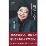hkt-tsutayabooks_hues9784166611942j
